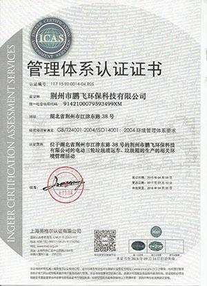 环境体系证书中文3.jpg