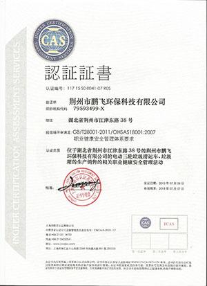 职业健康认证(中)2.jpg