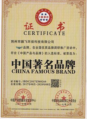 中国著明品牌4.jpg